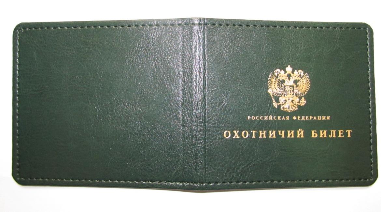 Как получить охотничий билет в СПб