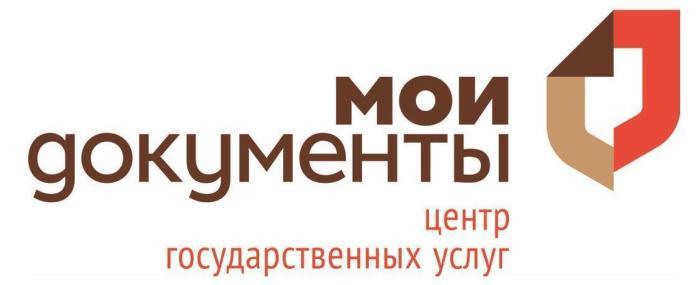 МФЦ в Питере