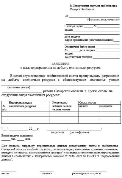 Бланк заявления на разрешение для охоты