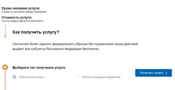 Электронная услуга