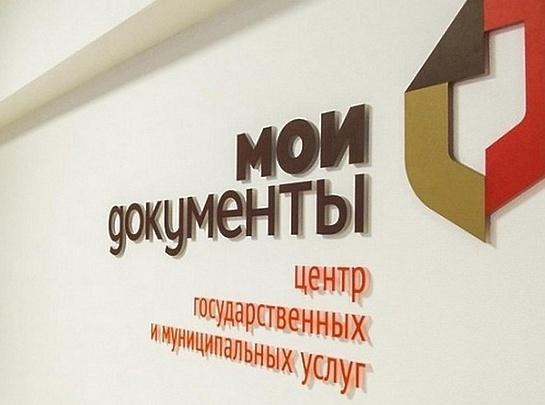 Государственный многофункциональный центр