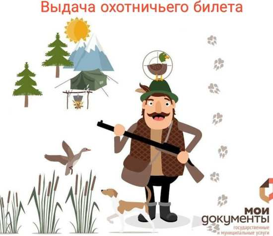 Выдача билетов охотника МФЦ