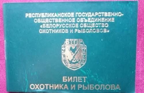 Билет охотника и рыболова