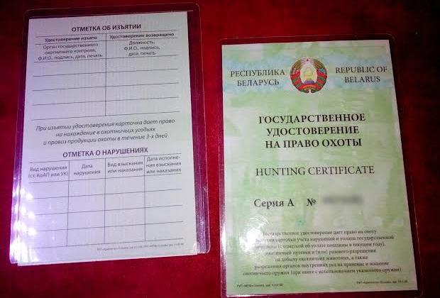 Удостоверение на право охоты
