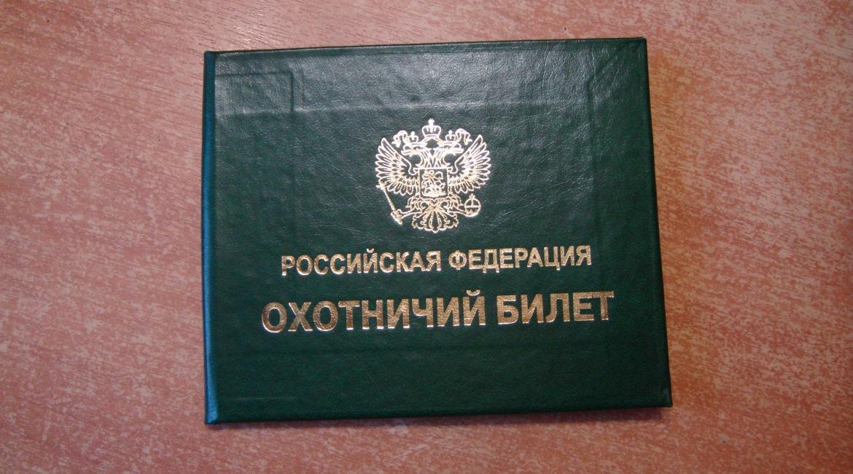 Как получить охотничий билет в Москве