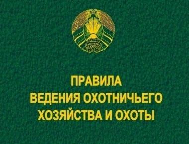 Законодательные акты Беларуси