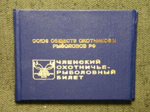 Билет союза охотников и рыболовов