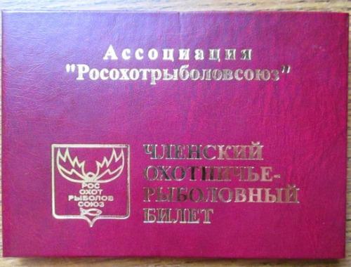 Билет от ассоциации Росохотрыболовсоюз