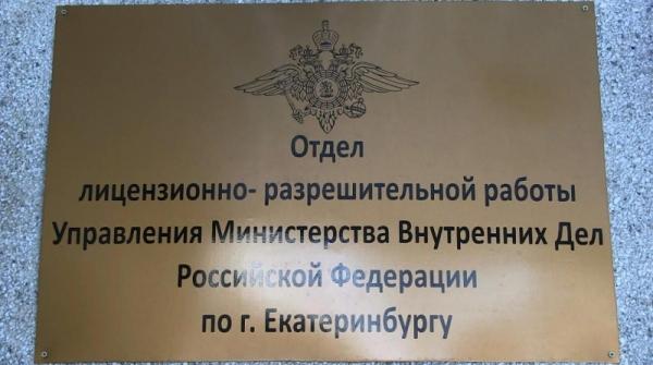 ОЛРР по Екатеринбургу