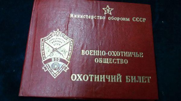 Охотбилет времен СССР