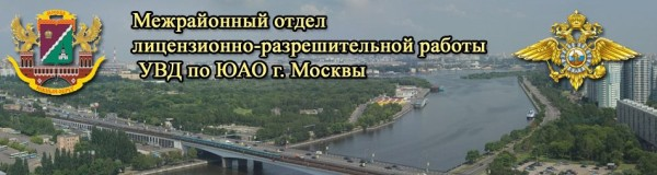 Разрешительный отдел юга Москвы