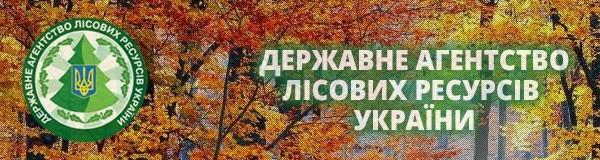 Комитет лесного хозяйства Украины
