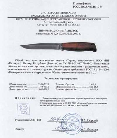 Сертифицированный ножик