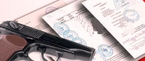 Оружие и документы на него