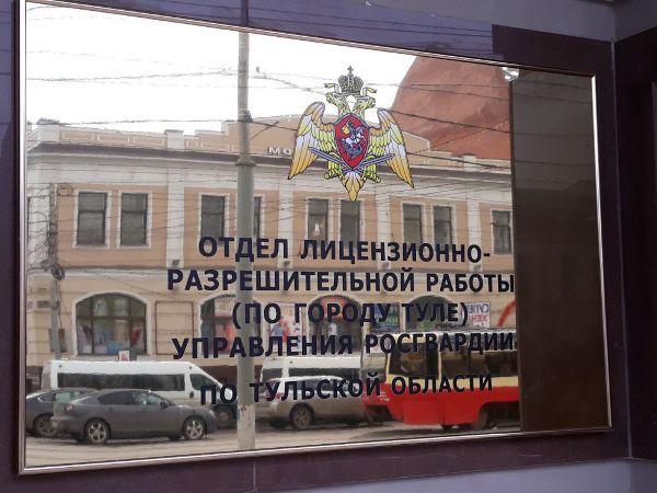 ОЛРР города Тула