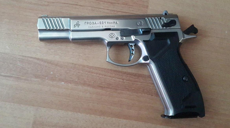 """Травматический пистолет """"Гроза"""""""