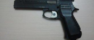 Пневматический пистолет МР-651
