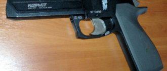 Пневматический пистолет ИЖ-67