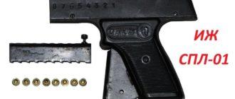 Стартовый пистолет ИЖ СПЛ