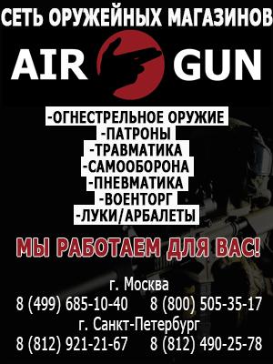 Сеть оружейных магазинов AIR-GUN
