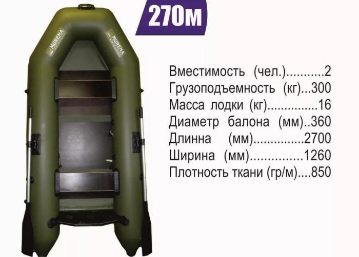 Модель №270м